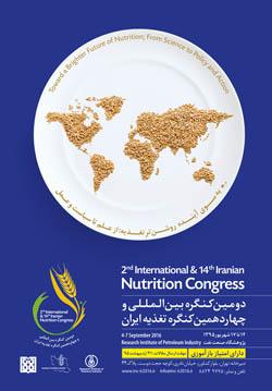 آغاز فراخوان دومین کنگره بین المللیِ تغذیه و چهاردهمین کنگره تغذیه ایران