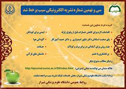 سی و نهمین شماره از نشریه الکترونیکی  سیب دانشگاه علوم پزشکی شیراز
