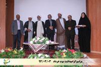مراسم گرامیداشت سوم خرداد