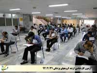 آزمون ارشد گروههای پزشکی