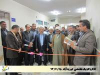 افتتاح کلنیک تخصصی ابوزیدآباد