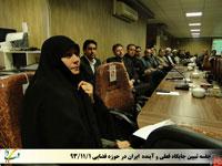 سلسله جلسات آینده علم از آن ایرانیان