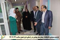 بازدید از بیمارستان بهشتی