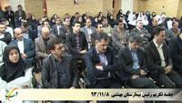 تکریم رئیس بیمارستان بهشتی