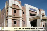بیمارستان فوق تخصصی درحال احداث