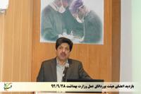 نشست هیئت بورداتاق عمل وزارتخانه
