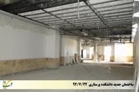 ساختمان جدید دانشکده پرستاری