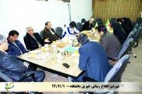 شورای اطلاع رسانی مجمع خیرین