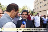 تجمع جامعه پزشکی در حمایت از غزه