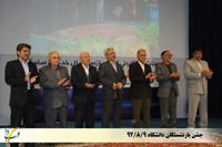 جشن تکریم بازنشستگان