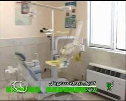 افتتاح واحد دندانپزشکی در مرکز بهداشتی درمانی صدوقی کاشان