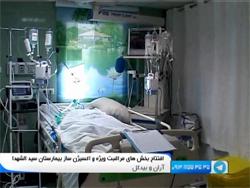 افتتاح بخش مراقبتهای ویژه و اکسیژن ساز بیمارستان سیدالشهداء آران و بیدگل
